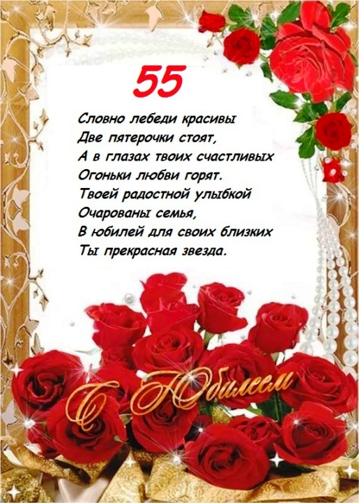 красивые поздравления 55 летием четверостишья самых