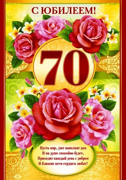 Поздравление с 70 летием женщине в стихах красивые 68
