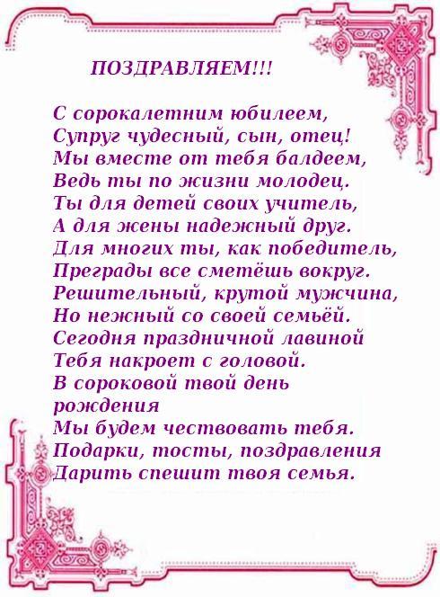 Стихи жене и маме от мужа и детей