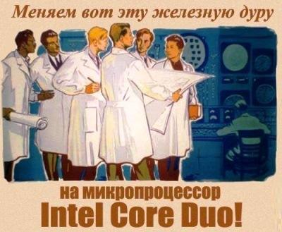 Меняем вот эту железную дуру на микропроцессор Intel Core Duo