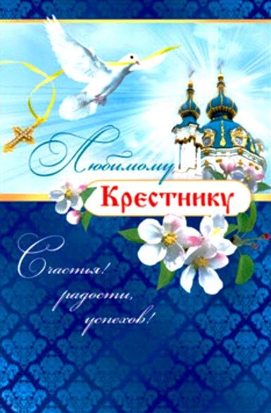 Поздравление с годом крестнику от крестной