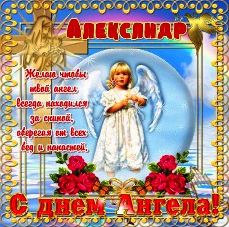 Поздравление александра с днем ангела