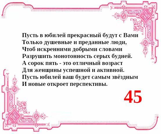 С днем рождения красивое поздравление с 45 летием