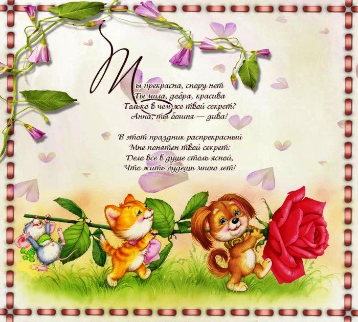 Поздравление на открытке с именинником красивое, роялем день