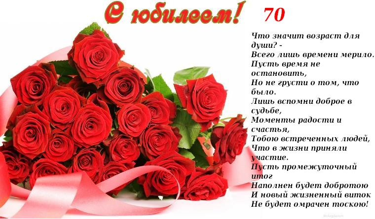 Поздравление с семидесятилетним юбилеем женщине