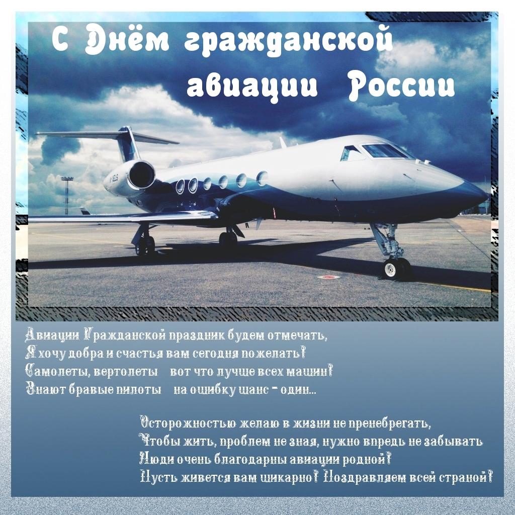 Международный день гражданской авиации открытки и поздравления, анимационные