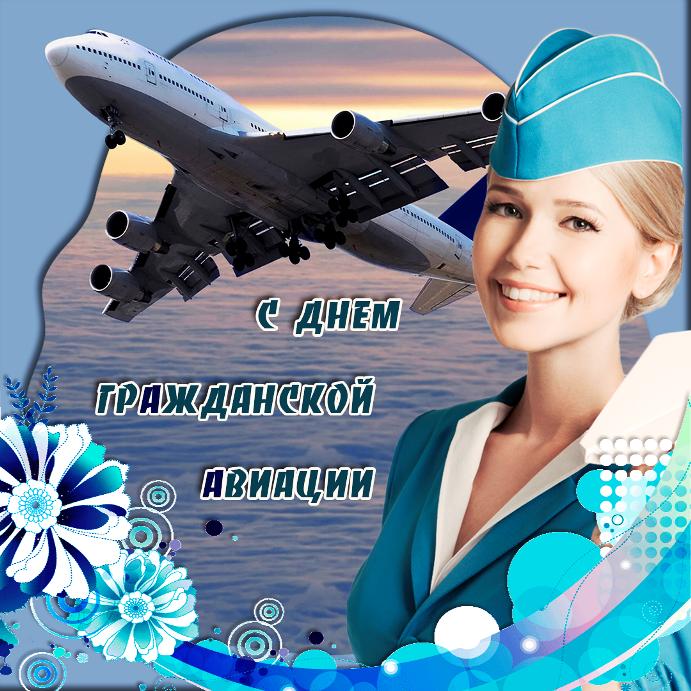 Поздравление к дню гражданской авиации