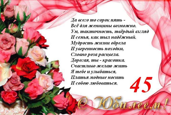 Поздравления с 45 лет 73