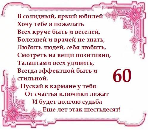 Открытки поздравление с 60 летием женщине в стихах красивые прикольные