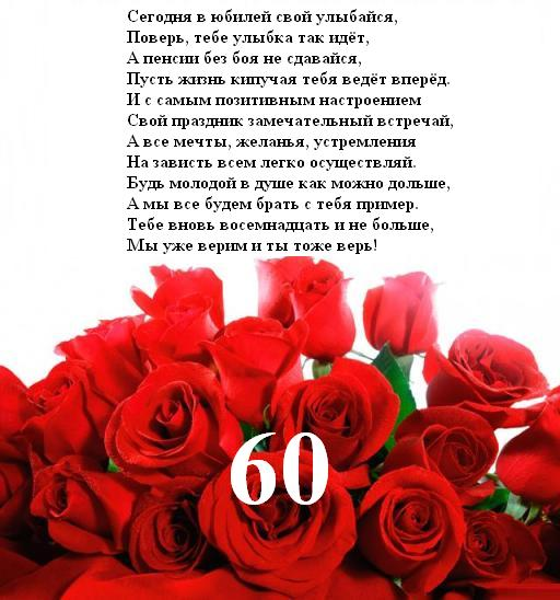 Поздравления с 60 летием сестренку 85