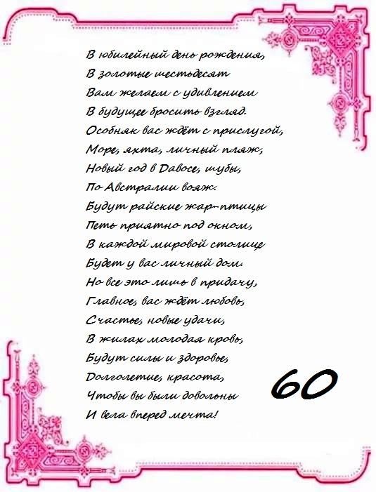 Поздравление мужу к 60 летию в прозе от жены