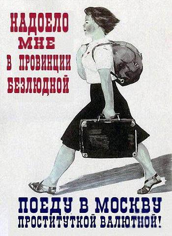 Надоело мне в провинции безлюдной Поеду в Москву проституткой валютной