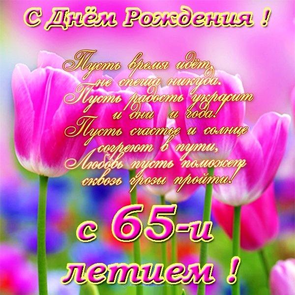 Поздравление с 65 юбилеем племяннице