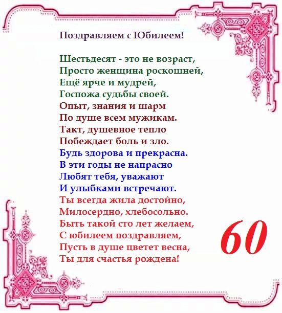 Смс поздравления с днем рождения с 60 56