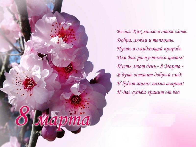 стих поздравление с праздником весны