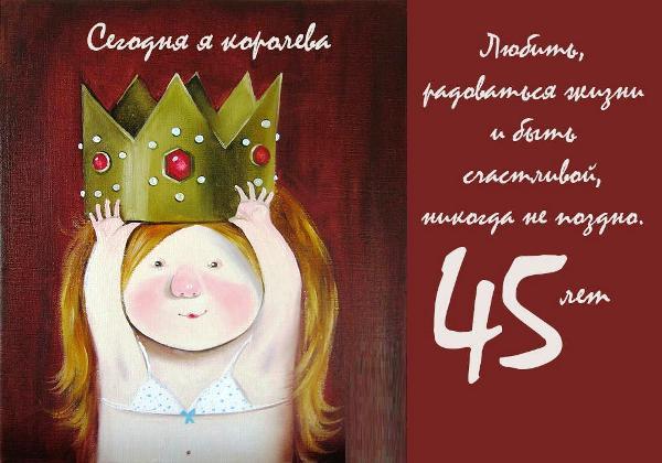 Прикольная открытка с 45 летием 55
