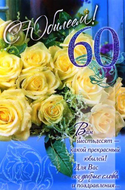 Поздравления цыган с 50 летием