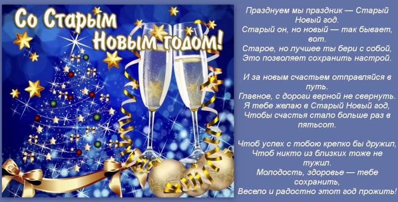 Красивые поздравления со старым новым годом в прозе короткие