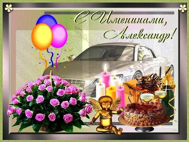 Поздравление с днём рождения по имени александр
