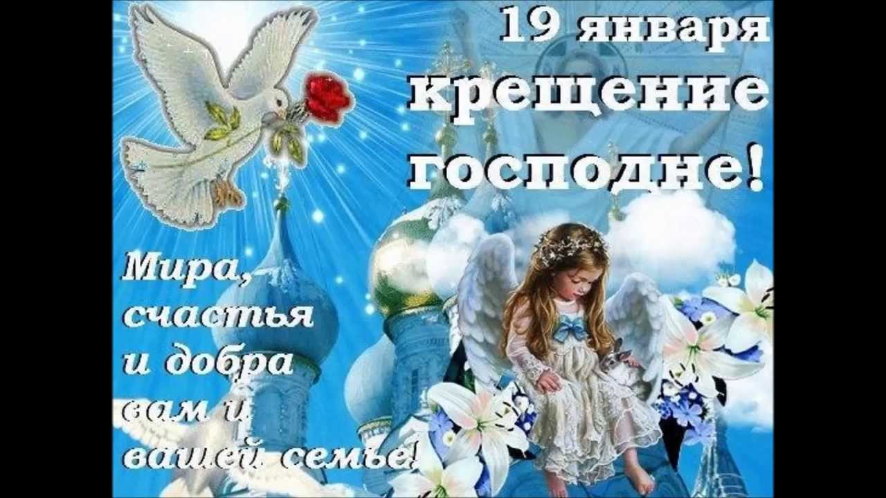 Поздравления с крещением на открытках