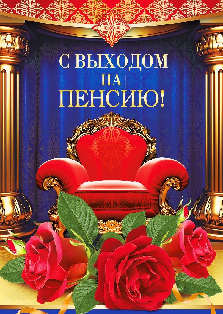 выбор сценарий проведения проводы на пенсию дома Новокузнецке Новокузнецком