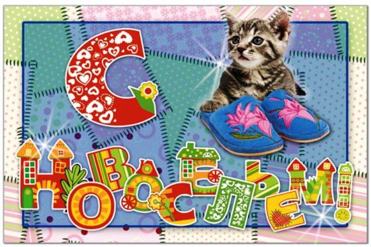 Поздравление с покупкой котенка 12