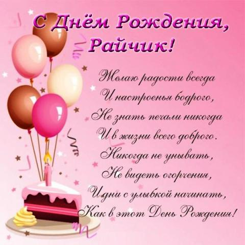 Поздравление коллеги юлии с днем рождения