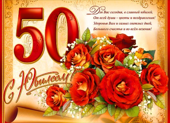 Поздравление в стихах на юбилей-50 лет