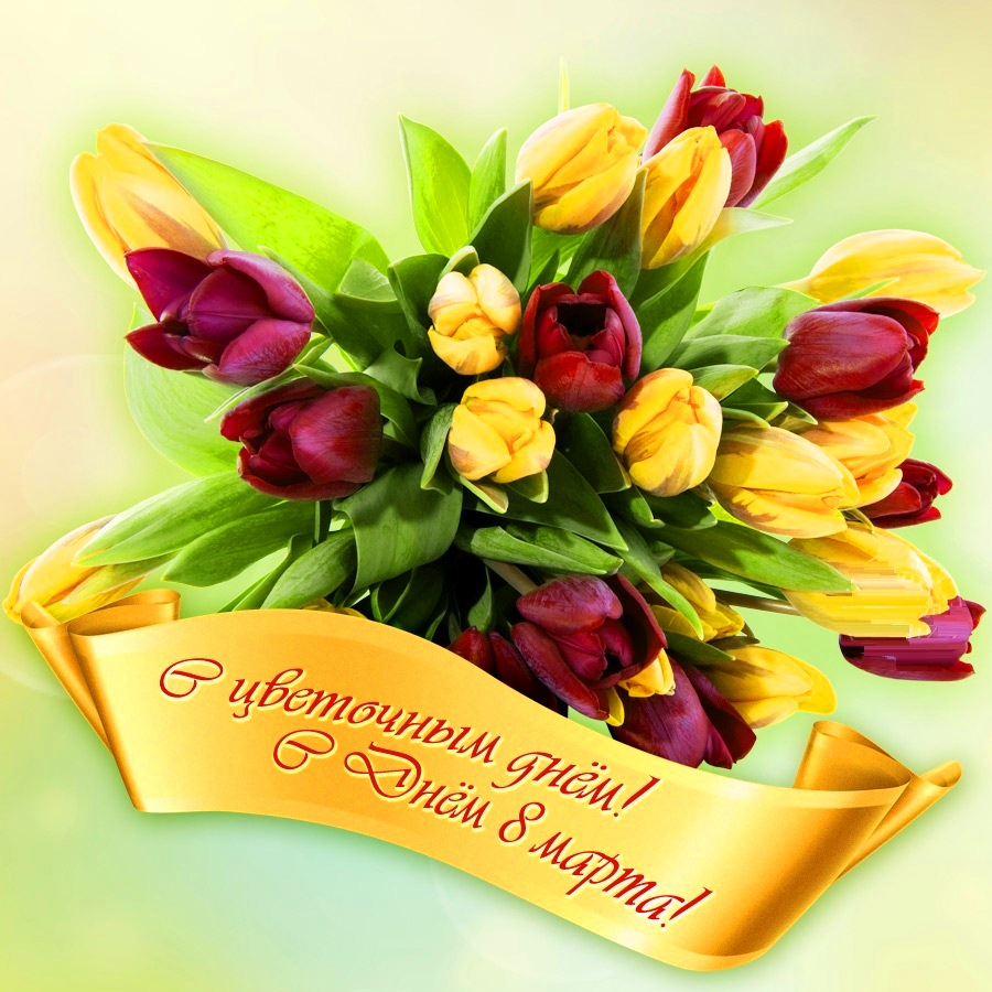 Картинки с 8 марта красивые с цветами марта