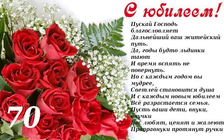 Поздравления дня рождения мамы 70 лет