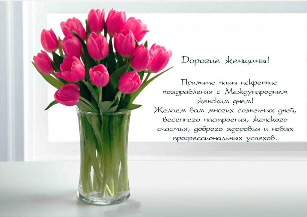 Тетя света, поздравления с 8 мартам коллегам картинки