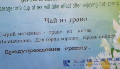 Чай из траво