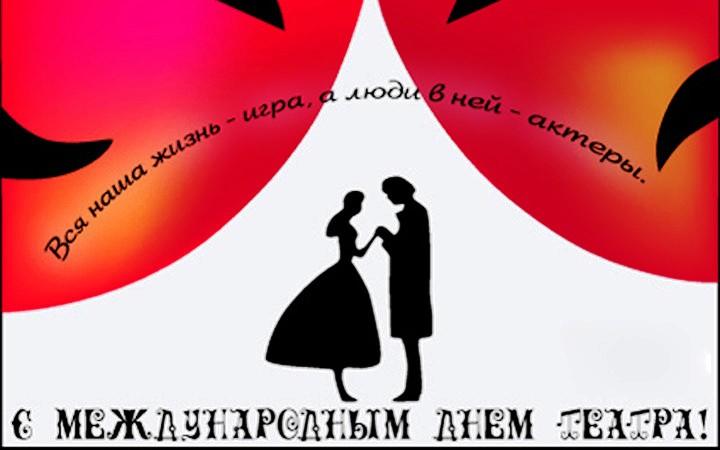 Открытки с днем театр, картинки вконтакте
