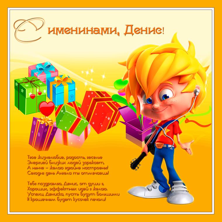 Днем рождения, открытка дениске с днем рождения