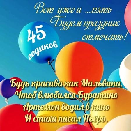 Поздравления с 40 летием женщине в стихах красиво и коротко 32