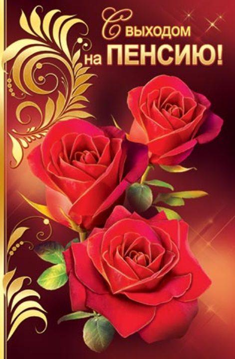 Удачи, поздравления на пенсию открытка