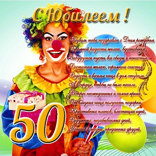 Интересное поздравление женщине 50 лет