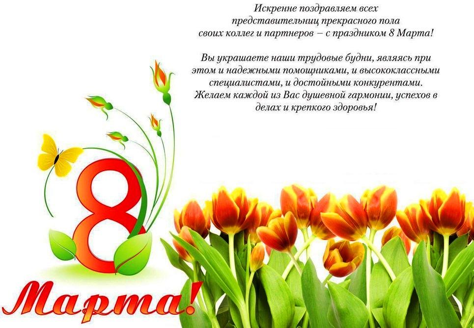 Днем рождения, открытки партнерам с 8 марта