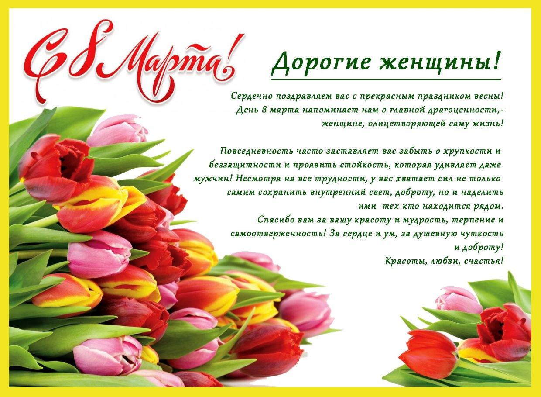 Открытка руководителю, с 8 марта официальная открытка