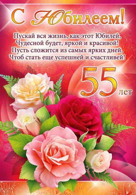 Поздравления бабушке с 55-летием