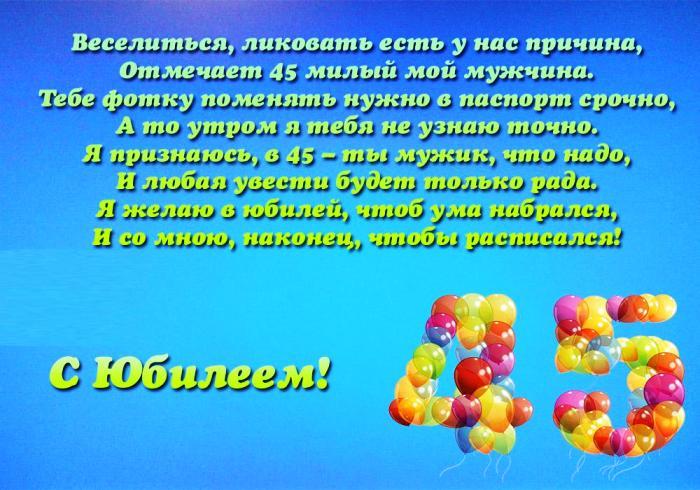 Поздравление с днём рождения мужчине прикольные 45 лет 55