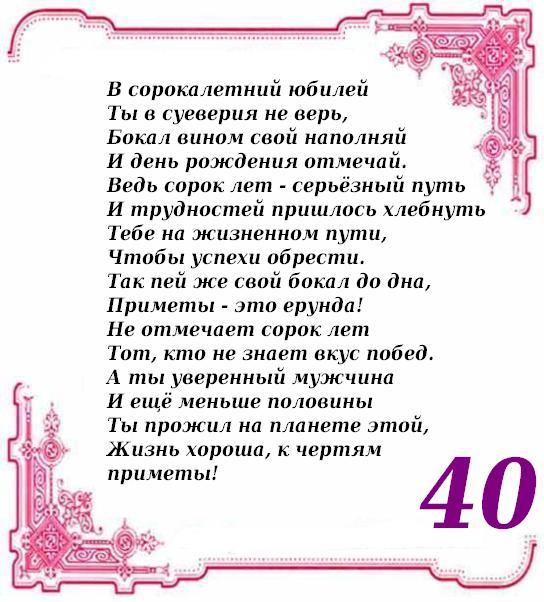 Поздравление дочери в стихах 40 лет