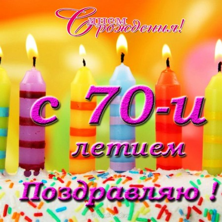 поздравления с днем рождения частушки для женщины