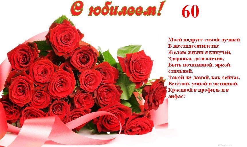 60 лет моей подруге поздравления