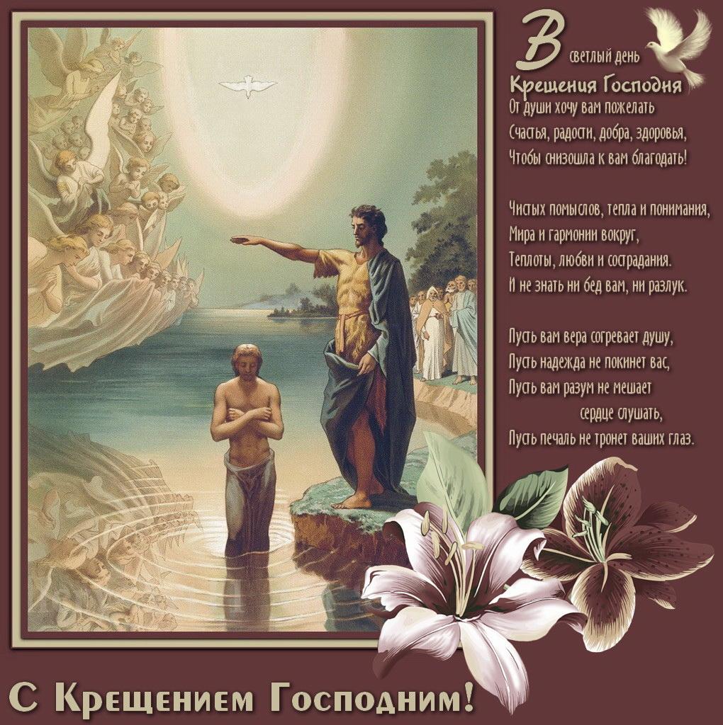 Крещение господне поздравления христианские