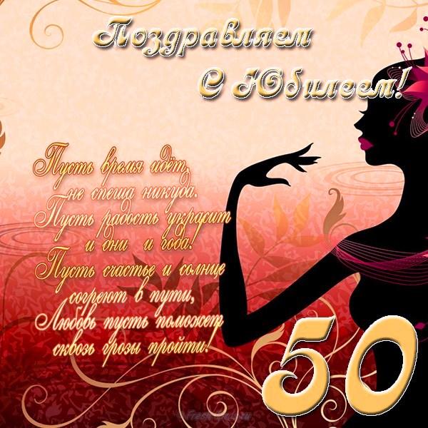 Поздравление на открытке с юбилеем 50 лет женщине