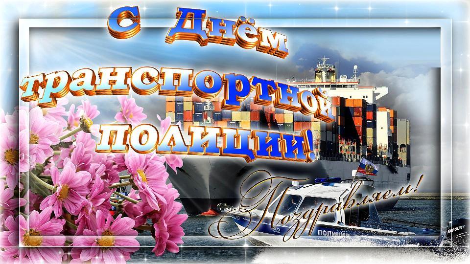 День транспортной полиции россии открытки, открытки