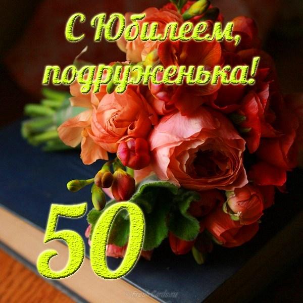 Поздравления к юбилею 55 лет женщине от подруги