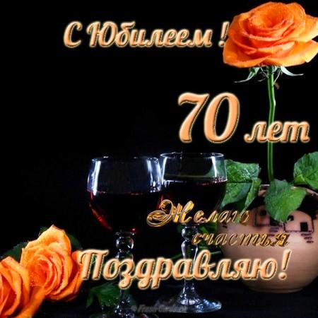 Поздравление с днем 70 летия 29