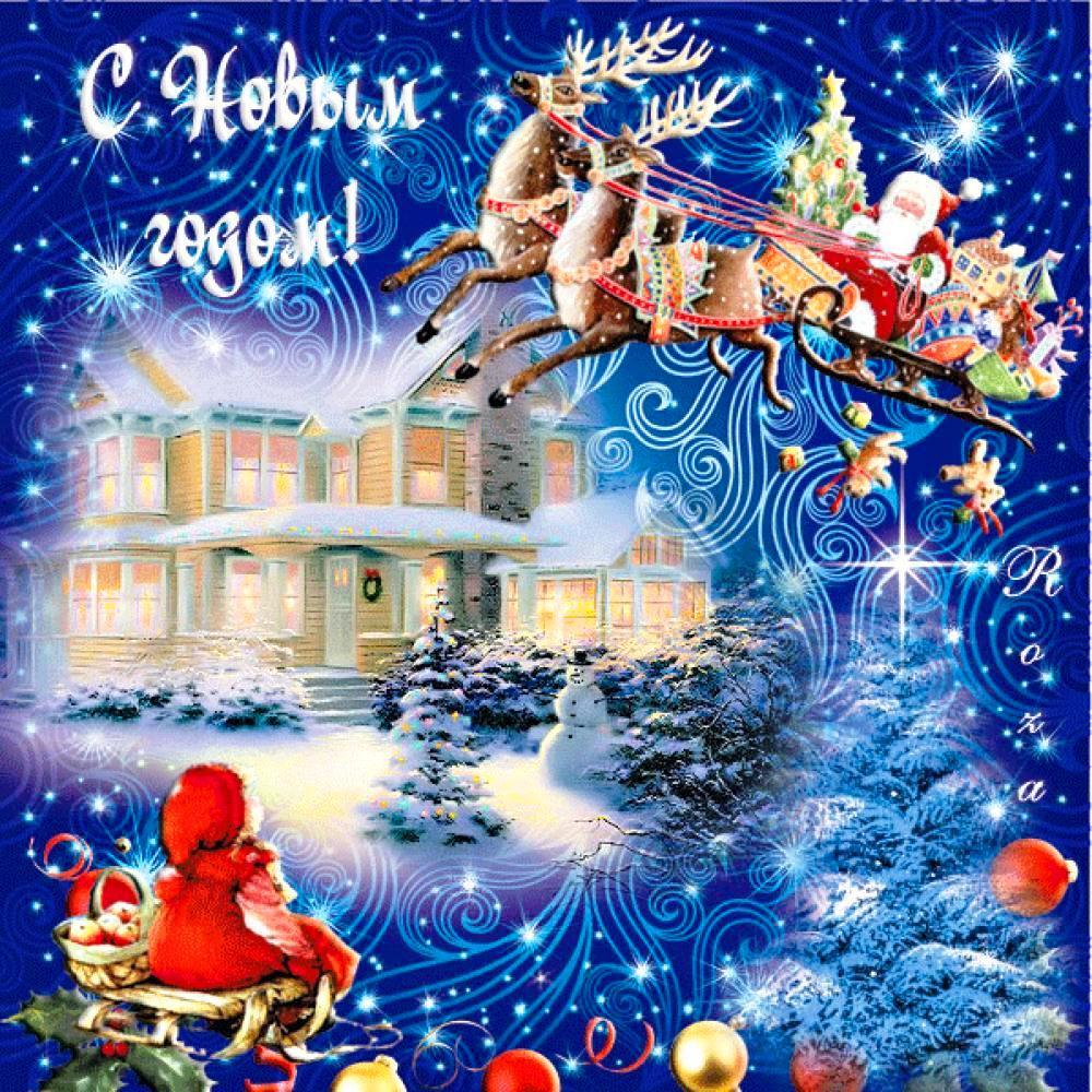 Масленицу красивые, открытки с новых годом